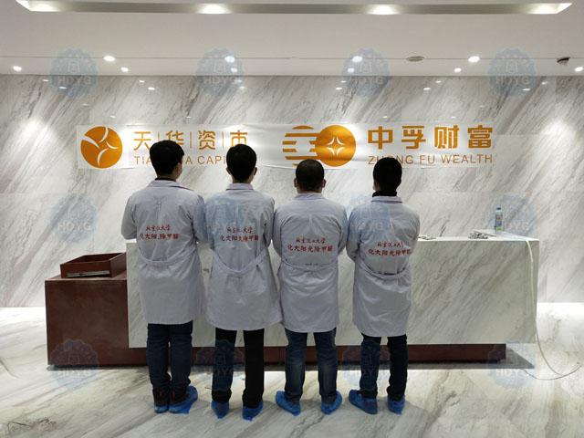 中孚财富(北京)投资管理有限公司