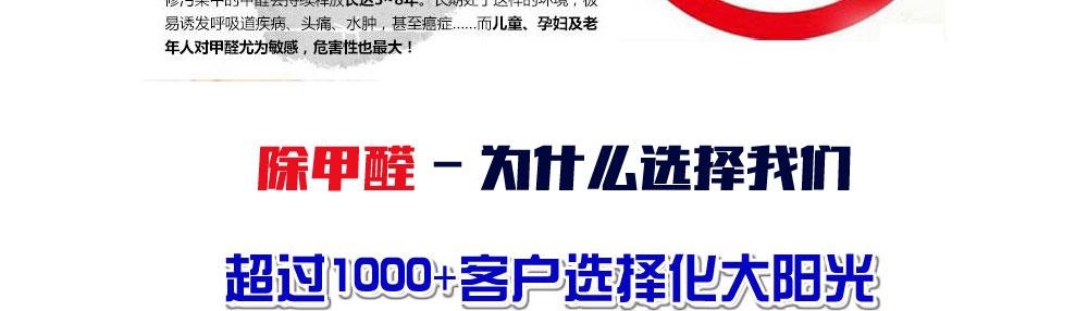 松原专业除甲醛企业首选北京化大阳光松原空气</p> <p>治理中心