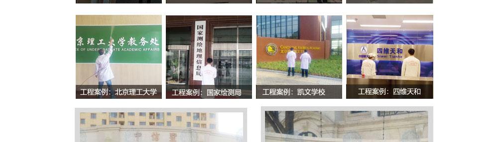 新泰专业除甲醛企业首选北京化大阳光新泰治理部
