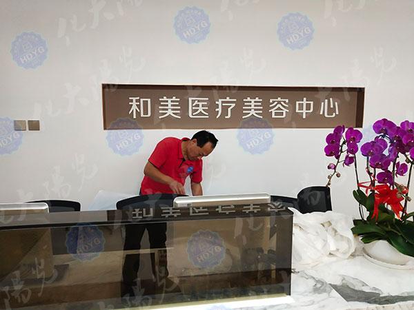 朝阳区北京和美福尔医院除甲醛
