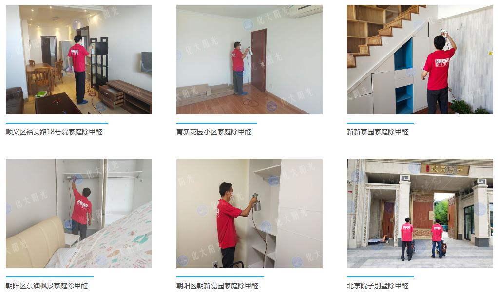 家庭客户新房装修甲醛治理案例