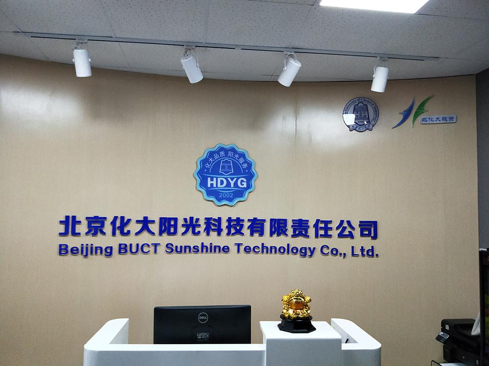 北京化大阳光科技有限责任企业