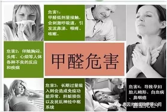 甲醛超标对人体的危害