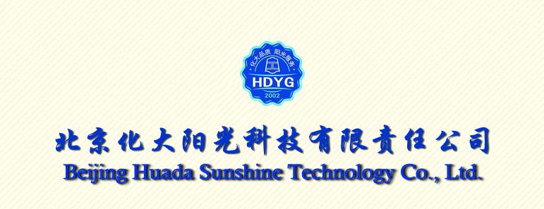 北京化大阳光科技有限责任公司