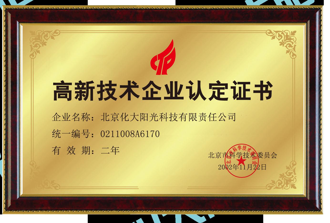 北京市高新技术企业认证
