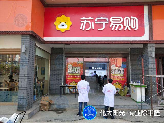 蘇寧易購商場超市賣場去除甲醛