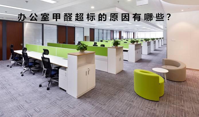 辦公室甲醛超標是否違反勞動法?該怎麽保障自己的權益?