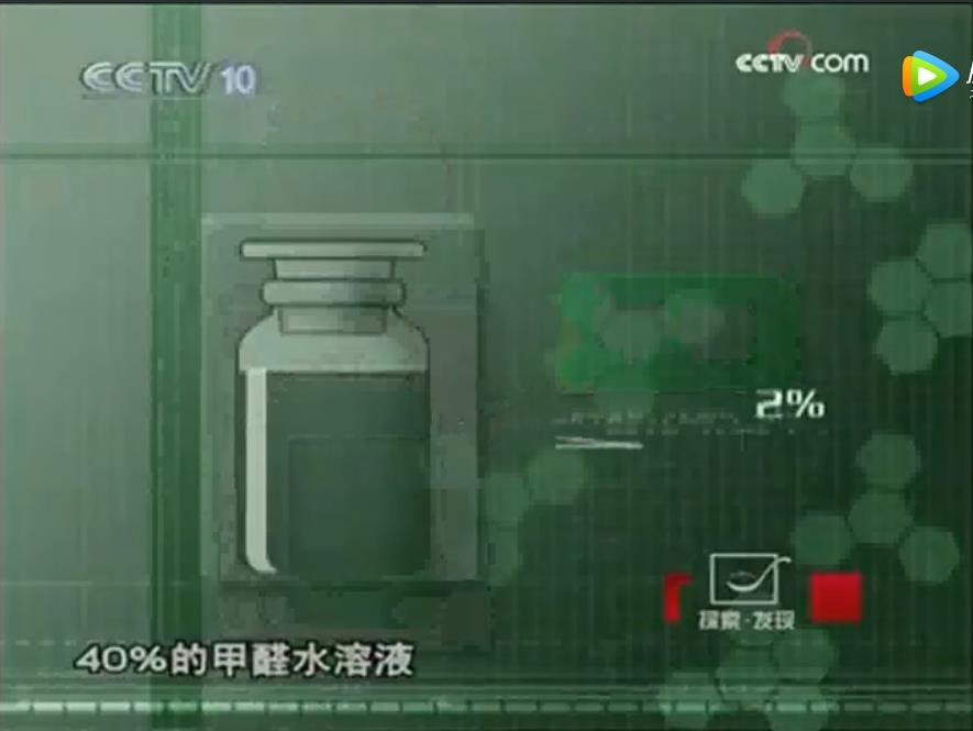 CCTV10<探索.发现>央视对于甲醛知识的科普