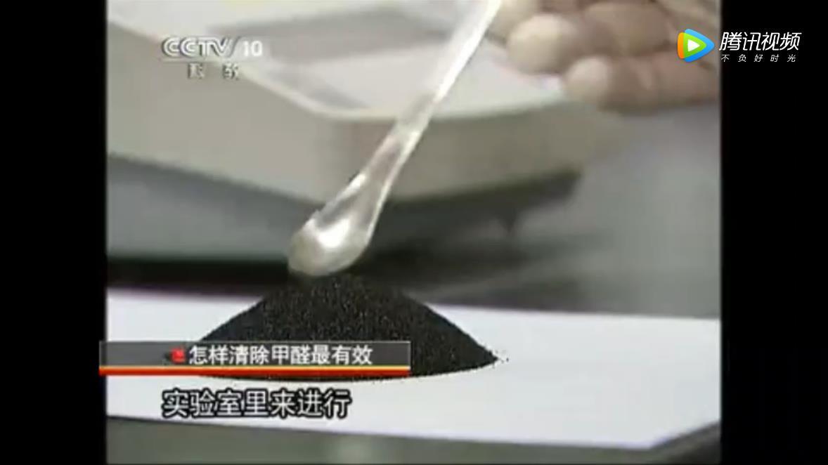 cctv10央视《原来如此》活性炭除甲醛靠谱吗?央视科教频道通过实验为您解答!