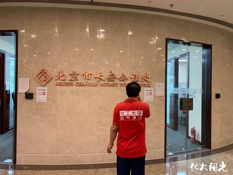 除甲醛十大排名公司十大排名化 大阳光北京专业除甲醛公司