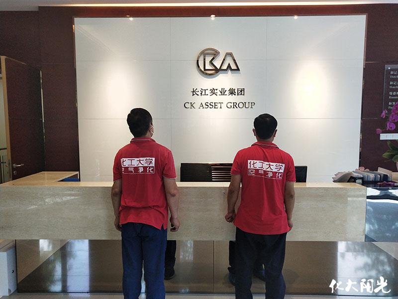 长江实业集团办公室除甲醛