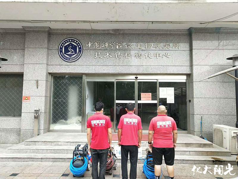 中国科学院办公除甲醛