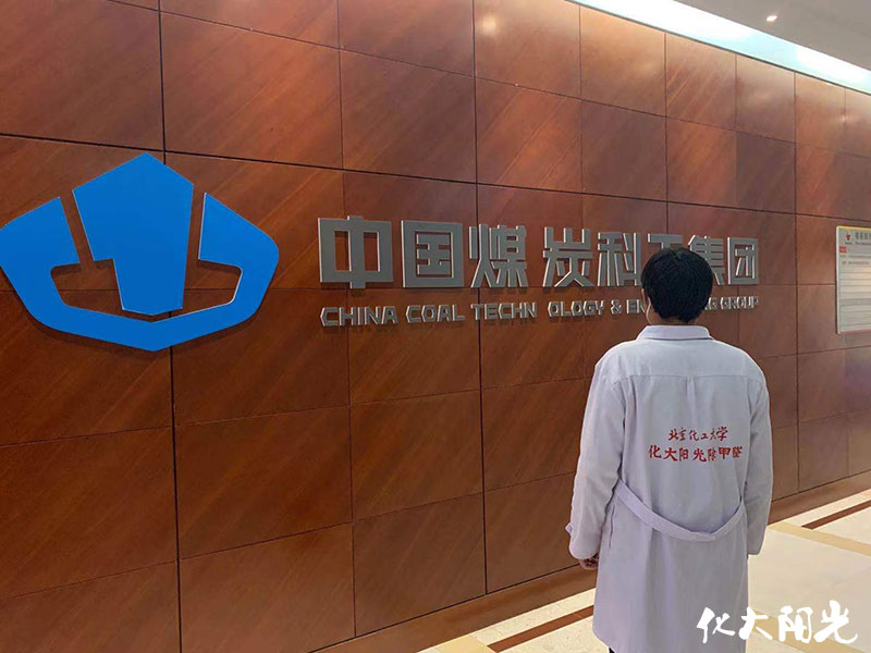 中国煤炭科工集团办公室除甲醛