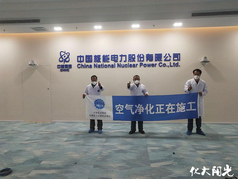 中国核能电力股份有限公司除甲醛