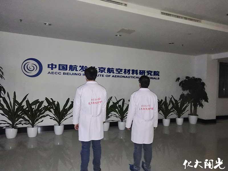 中国航发航空材料研究院除甲醛