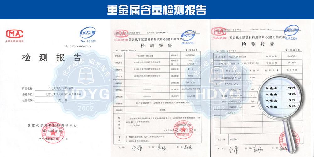 化大阳光除甲醛产品重金属含量监测报告