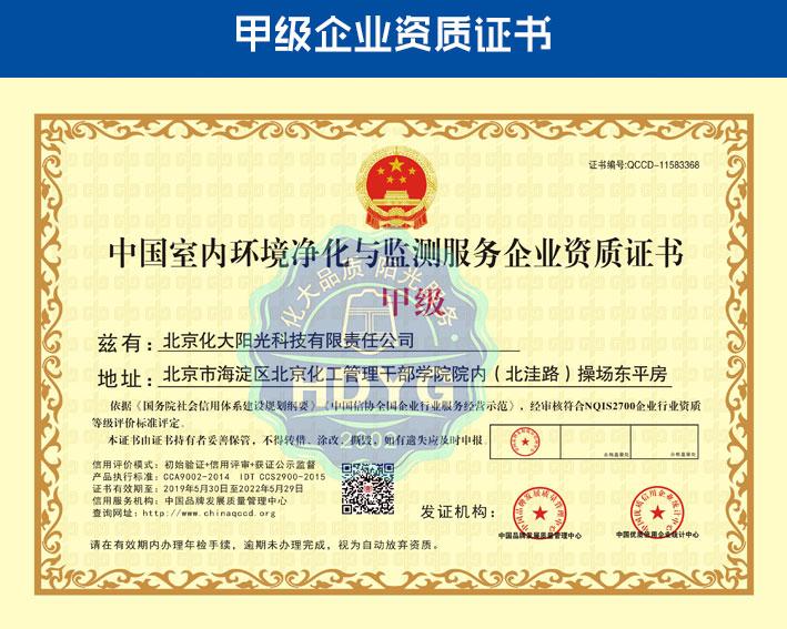 甲级企业资质证书